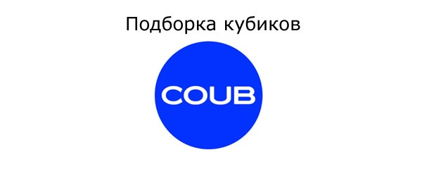 �������� �������� ������� 411 (coub)